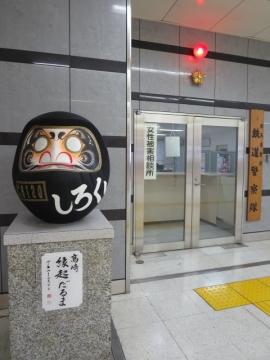 縁起だるまと女性被害相談所に迎えられた高崎駅