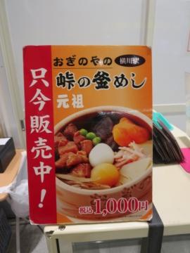 高崎駅にて購入