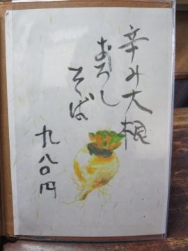 メニュー (4)