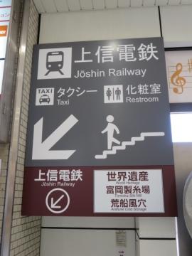 高崎駅での案内