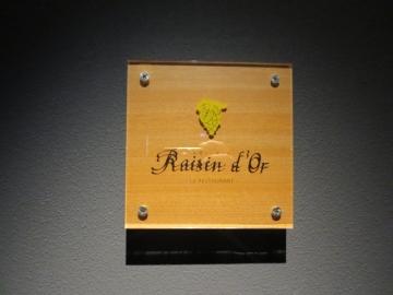 シンプルな入口のサイン