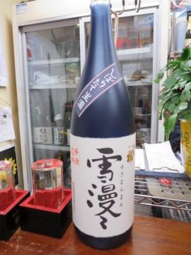 雪漫々(山県)大吟醸 900円