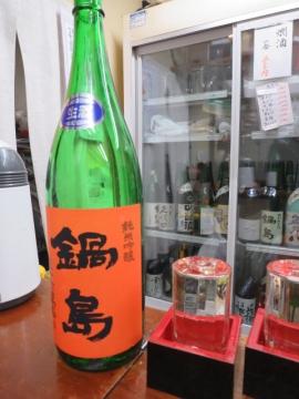 鍋島(佐賀)中汲み無濾過生 400円