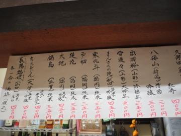 日本酒メニュー (2)