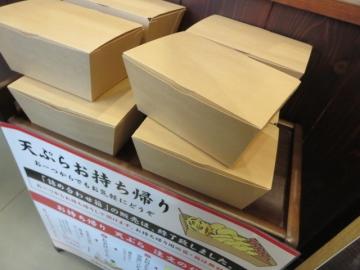 天ぷらテイクアウトの箱