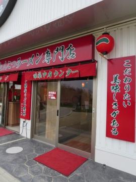 一蘭の味集中カウンター店舗と土産店