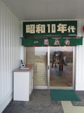 昭和10年代内装の店舗