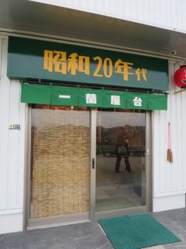 昭和20年代内装の店舗