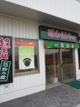 昭和30年代内装の店舗