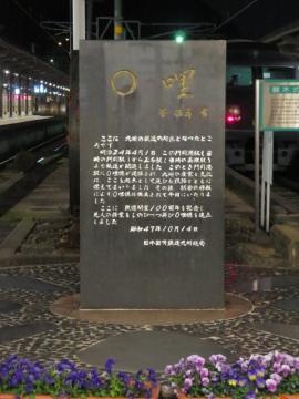 門司港駅構内の九州の鉄道の起点です
