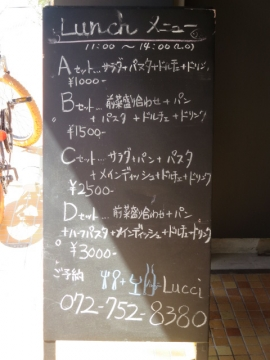 表のランチメニュー