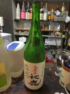 秋鹿ボトル