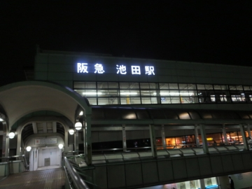 池田駅から戻ります