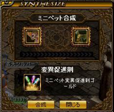 ゴールド合成ミニP