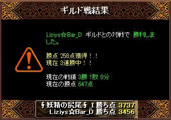 2015709妖精結果