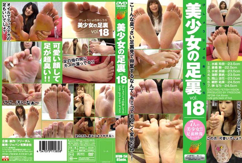 美少女の足裏 18の画像