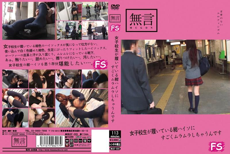 女子校生が履いている紺ハイソにすごくムラムラしちゃうんですの購入ページへ