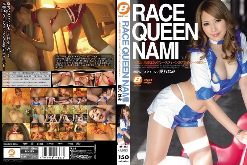 RACE QUEEN NAMI~流出!現役GカップレースクィーンのプライベートSEX~ 愛乃なみの購入ページへ