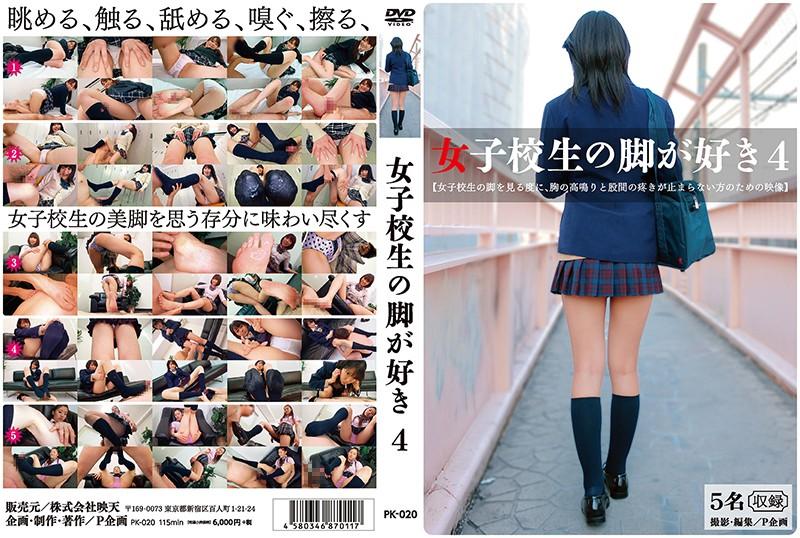 女子校生の脚が好き 4の足コキ,脚フェチDVD