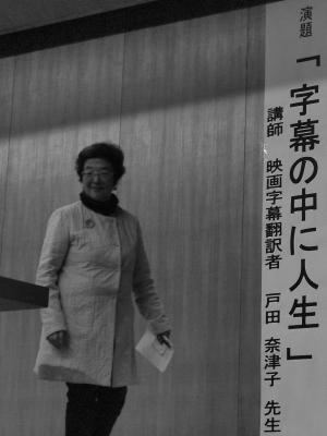 戸田奈津子in高松2