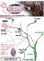 雪割桜地図訂正