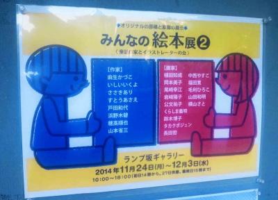 絵本展a_20141203