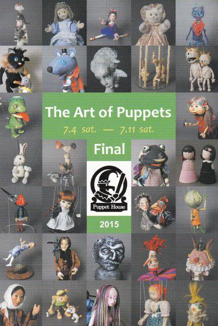 パペット展2015:1