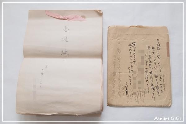 kisonuichou-1k_201507061129587cc.jpg