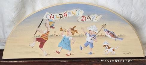 12子供の日