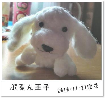 2010112115220000ぷー