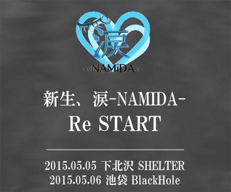 namida_150505.jpg