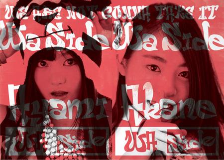wa_side_150625s.jpg