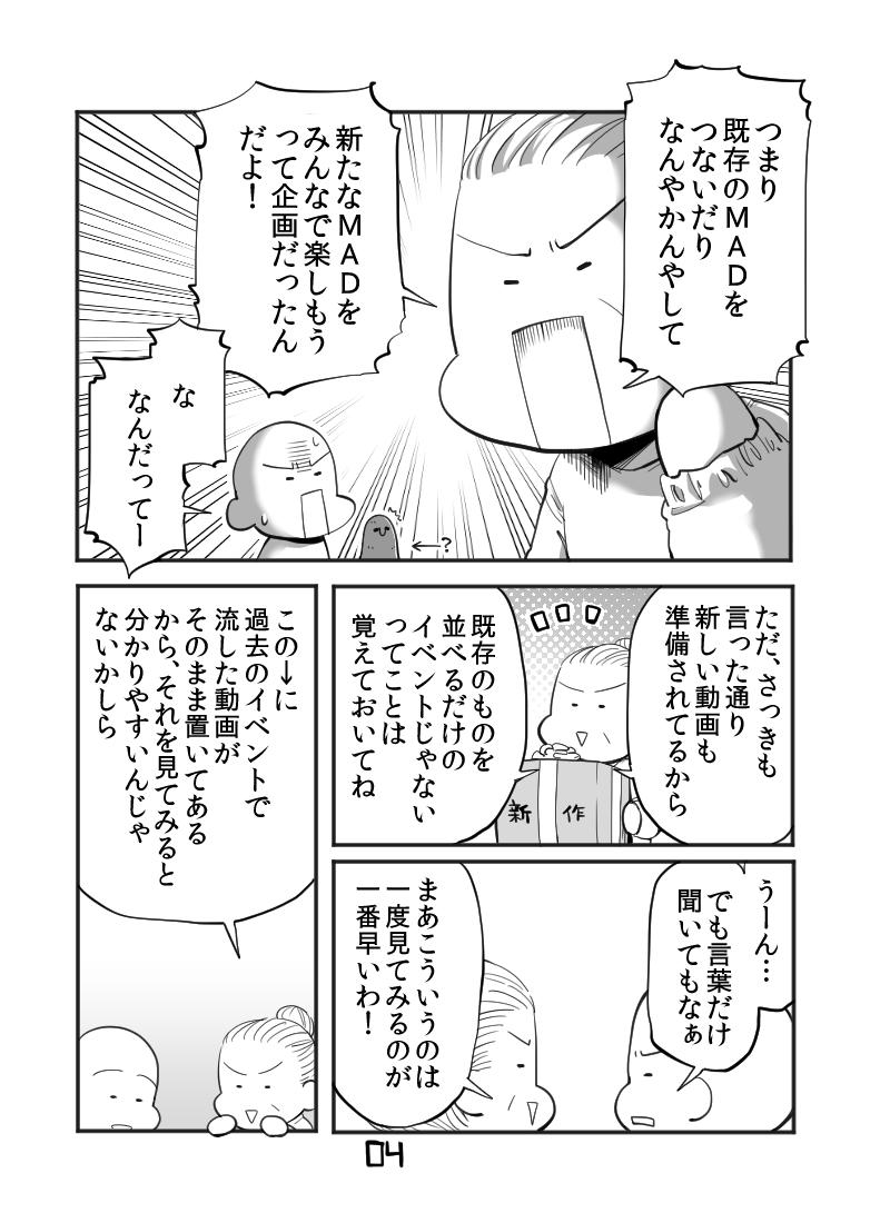 あごひげさん漫画