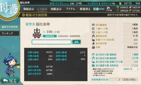 艦これ 20141225001