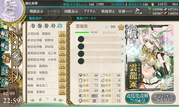 艦これ 20150209001