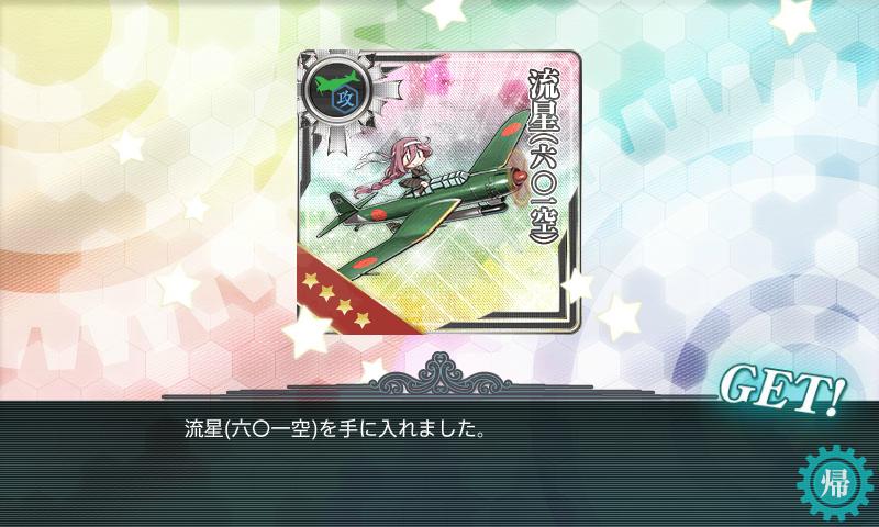 艦これ 20150429006