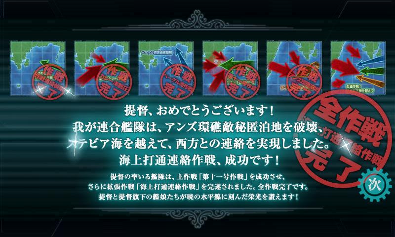 艦これ 20150430001
