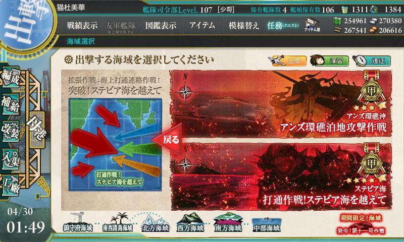 艦これ 20150430003