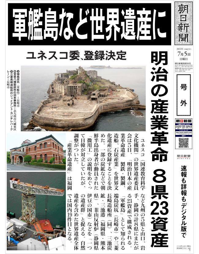 20150705軍艦島世界遺産号外(朝日新聞)