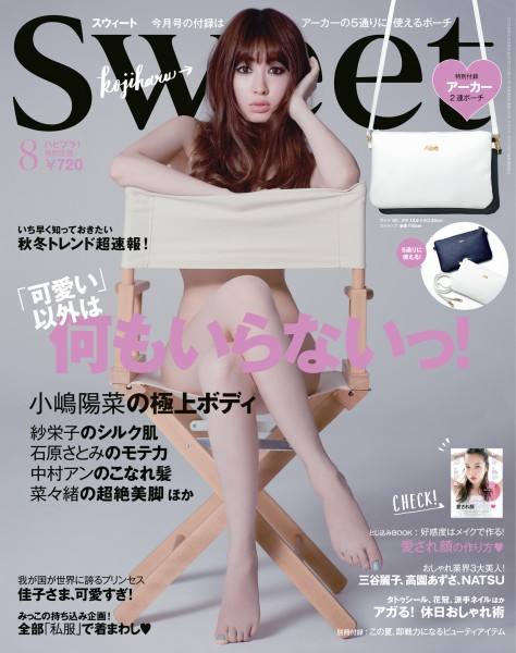 sweet201508小嶋陽菜