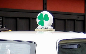 ヤサカタクシーのロゴ