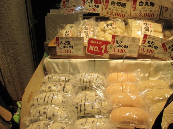 京都ののし餅