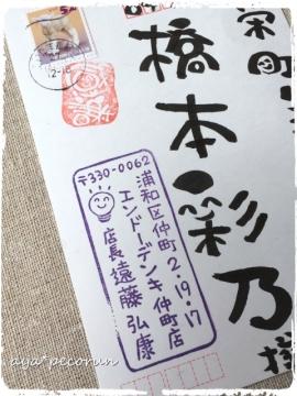 遠藤さんからの笑顔のハガキ 印影