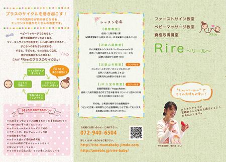 Rire_omote_mihon.jpg