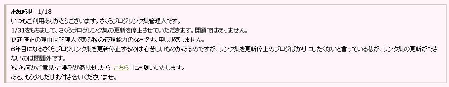 さくら20150120-1