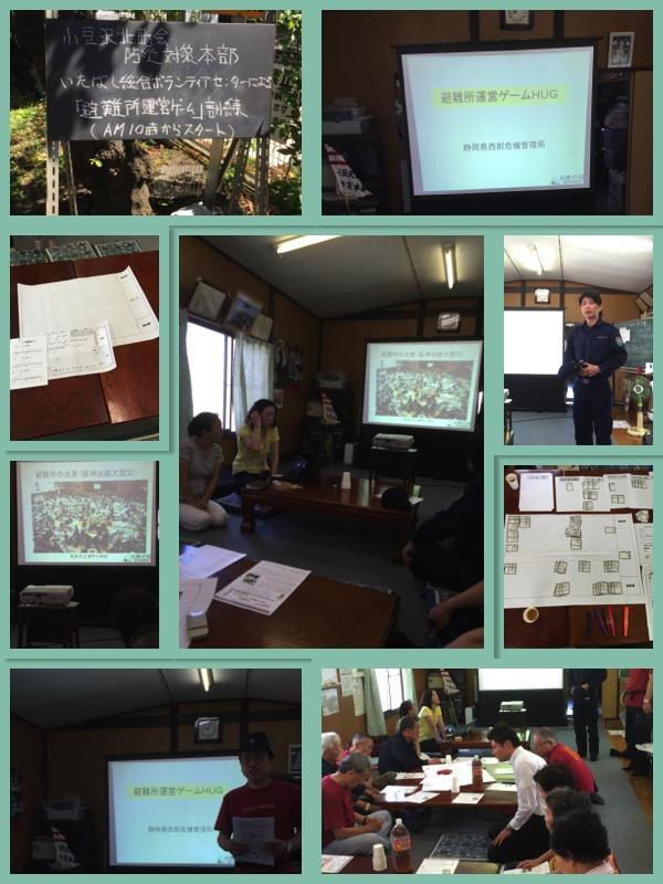 2015年6月28日(日)防災訓練避難所運営ゲーム