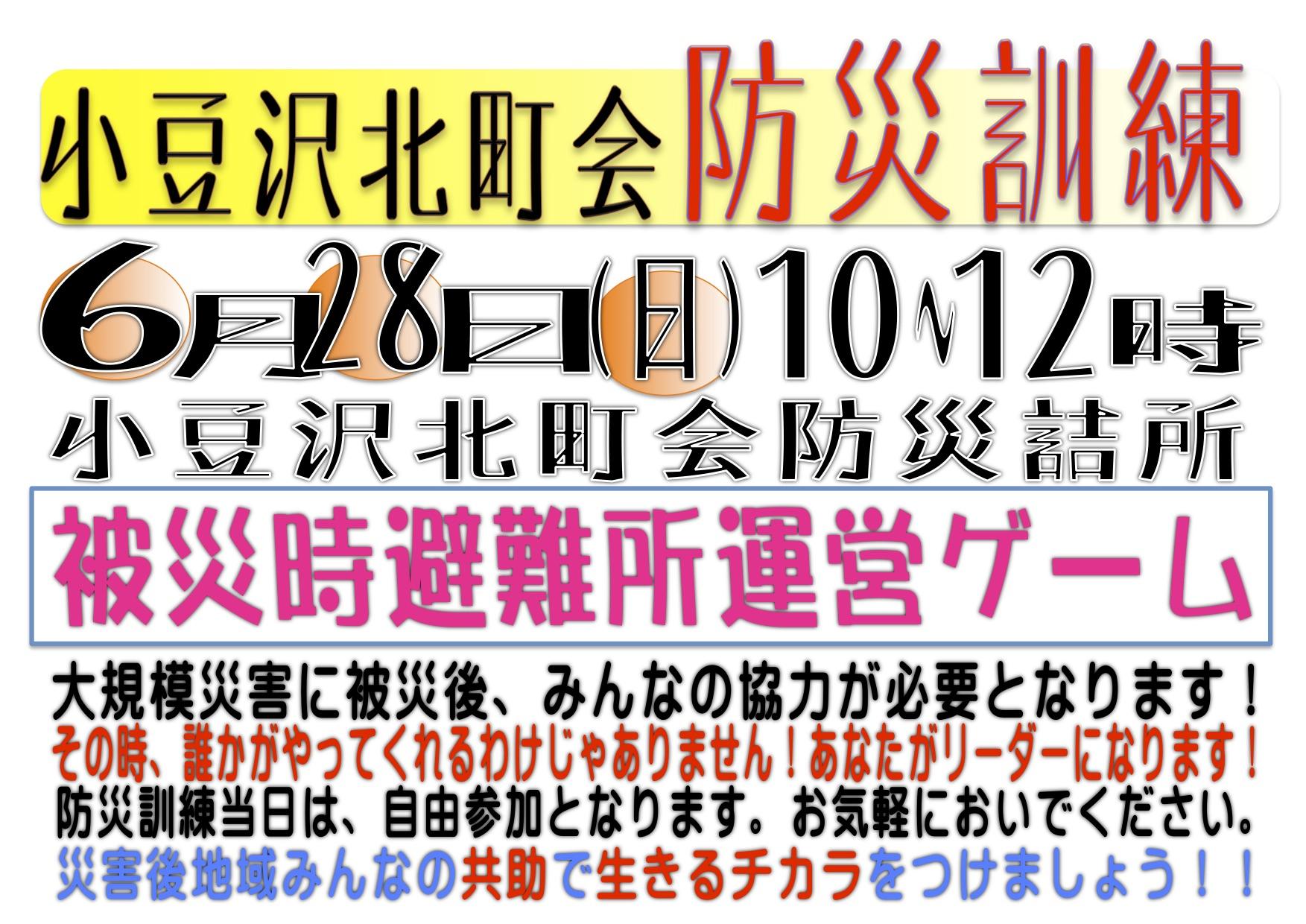 2015年6月28日(日)小豆沢北町会防災訓練