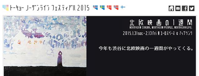 トーキョーノーザンライツフェスティバル 2015 [2015年1月31日(土)~2月13日(金)@ユーロスペース&アップリンク]