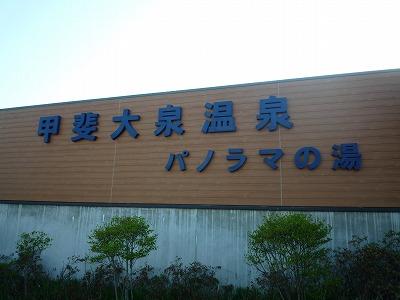 yamanashi_20150510_11.jpg