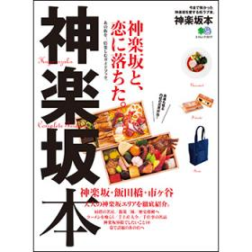 kagurazakabon[1]_convert_20150319162247